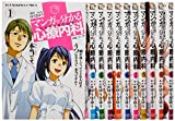 マンガで分かる心療内科 コミック 1-11巻セット (ヤングキングコミックス)