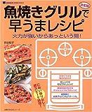 魚焼きグリルで早うまレシピ―決定版 (主婦の友生活シリーズ―調理器具活用BOOKS)