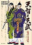 天智と天武-新説・日本書紀- 7 (ビッグコミックス)