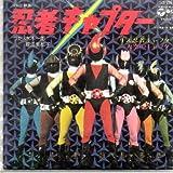 なつかしのヒーロー&ヒロイン ヒット曲集 第3弾 8cmCD 忍者キャプター