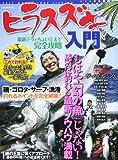 ヒラスズキ入門―もはや「幻の魚」じゃない!読めば釣れる最新ノウハウ (COSMIC MOOK SALT WATER LURE FISHING)