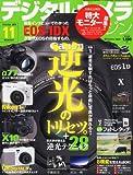 デジタルカメラマガジン 2011年 11月号 [雑誌]
