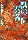 コミック 獣の奏者4 (講談社文庫)