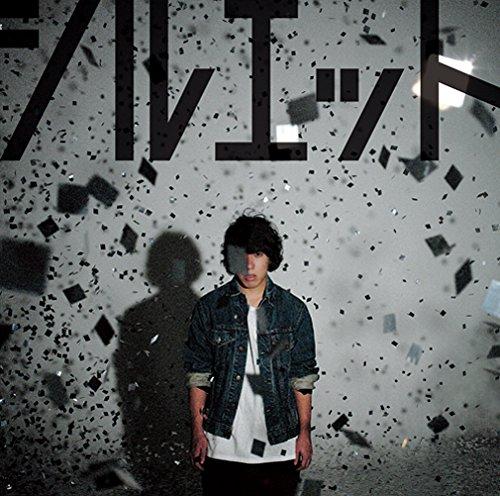 シルエット(完全生産限定盤)(DVD付)