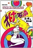 オトナな石ノ森 (トクマコミックス)
