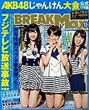 BREAK Max (ブレイクマックス) 2011年 11月号 [雑誌]
