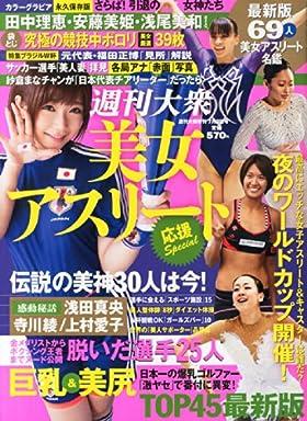 週刊大衆増刊 美女アスリート応援Special (スペシャル) 2014年 7/3号 [雑誌]