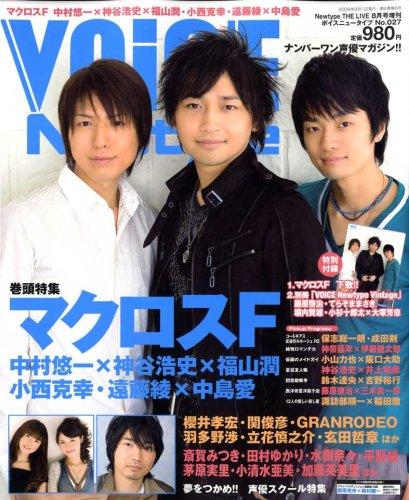 VOiCE Newtype (ボイスニュータイプ) 2008年 08月号 [雑誌]