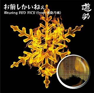 お前しかいねぇ 遊turing RED RICE(from湘南乃風)