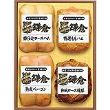 鎌倉ハムセット(ロースハム・ももハム・ベーコン・焼き豚)