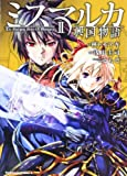 ミスマルカ興国物語 (2) (角川コミックス・エース 267-2)