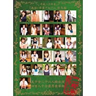 平成二十年度『无垢』卒业album