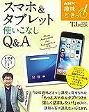 NHK趣味どきっ! スマホ&タブレット 使いこなしQ&A (TJMOOK) ランキングお取り寄せ