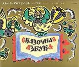 メルヘン・アルファベット—ロシア昔話