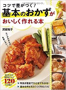[武蔵裕子] コツで差がつく! 基本のおかずがおいしく作れる本