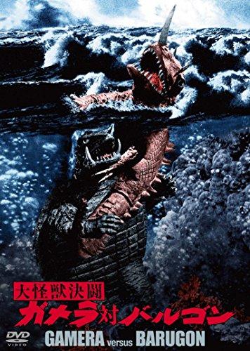 大怪獣決闘 ガメラ対バルゴン 大映特撮 THE BEST [DVD]