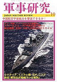 軍事研究 2014年 10月号 [雑誌]