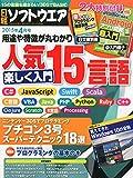 日経ソフトウエア 2015年 04 月号