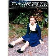 月刊小沢真珠 (SHINCHO MOOK)