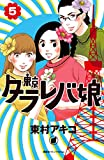 東京タラレバ娘(5) (Kissコミックス)