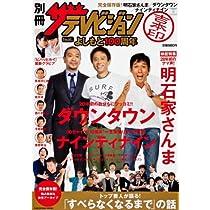 別冊ザテレビジョン 吉本印  62484―61