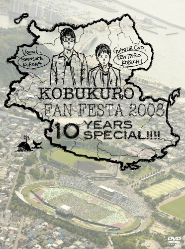 KOBUKURO FAN FESTA 2008~10 YEARS SPECIAL!!!! [DVD]