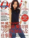 バックサイズOggi 2015年 06 月号 [雑誌]: Oggi(オッジ) 増刊