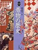 図説 着物の歴史 (ふくろうの本/日本の文化)