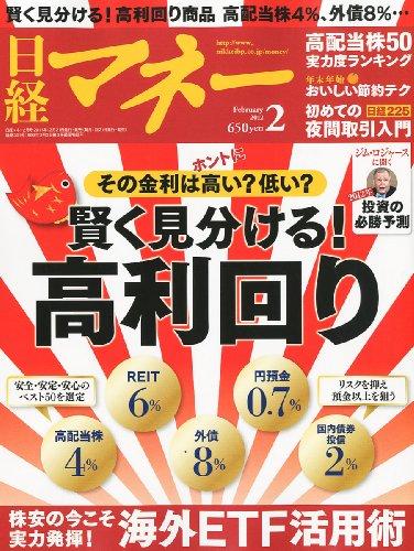 日経 マネー 2012年 02月号 [雑誌]