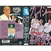 グレイシー柔術の歴史 秘技 [VHS]