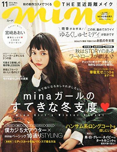 mina (ミーナ) 2014年 11月号 [雑誌]