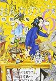 おんなのいえ(6) (KCデラックス BE LOVE)