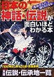 日本の神話・伝説が面白いほどわかる本 (別冊歴史読本 38)