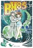BH85―青い惑星(ほし)、緑の生命(いのち) (徳間デュアル文庫)