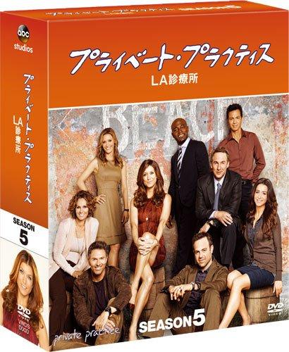 プライベート・プラクティス:LA診療所 シーズン5 コンパクト BOX [DVD]
