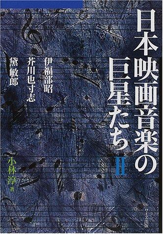 日本映画音楽の巨星たち〈2〉伊福部昭・芥川也寸志・黛敏郎