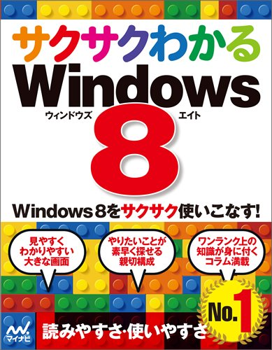 サクサクわかる Windows 8