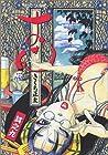 おせん 第9巻 2005年02月23日発売