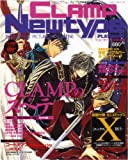 CLAMP Newtype PLATINUM (クランプ ニュータイプ プラチナ) 2006年 10月号 [雑誌]