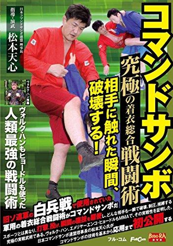 コマンドサンボ FULL-29 [DVD]