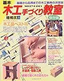 基本木工手づくり教室—基礎から応用までの木工事典の決定版 (レッスンシリーズ—Woody hands)