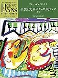 エバンスピアノメソード プレイ&ジョイブック 3 先徒と先生のジャズ風デュオ 上巻