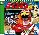 <スーパー戦隊シリーズ 30作記念 主題歌コレクション>超獣戦隊ライブマン