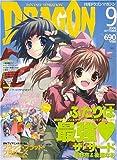 DRAGON MAGAZINE (ドラゴンマガジン) 2006年 09月号 [雑誌]