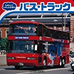 【バーゲンブック】 バス・トラック たのしい!しゃしんえほん