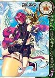 クローバーの国のアリス〜チェシャ猫とワルツ〜 5巻 (IDコミックス ZERO-SUMコミックス)