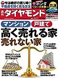 週刊ダイヤモンド 2015年3/07号 [雑誌]
