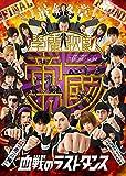 【最終章】学蘭歌劇『帝一の國』-血戦のラストダンス-[DVD]