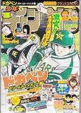 週刊少年チャンピオン 2014年3月27日号 No.15