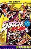 ジョジョの奇妙な冒険 13 (ジャンプ・コミックス)